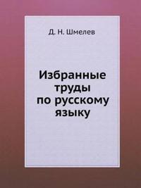 Izbrannye Trudy Po Russkomu Yazyku