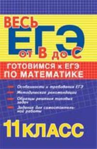 Gotovimsja k EGE po matematike: 11-j klass: ucheb. posobie