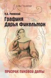 Grafinja Darja Fikelmon: prizrak Pikovoj damy