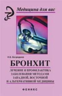 Bronkhit: lechenie i profilaktika zabolevanija metodami zapadnoj, vostochnoj i alternativnoj meditsiny