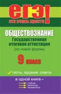 Obschestvoznanie: gosudarstvennaja itogovaja attestatsija (po novoj forme): 9 klass