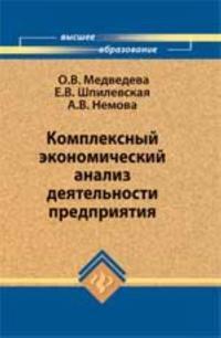 Kompleksnyj ekonomicheskij analiz dejatelnosti predprijatija: uchebnik