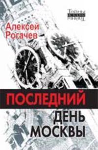 Poslednij den Moskvy