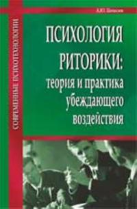 Psikhologija ritoriki: teorija i praktika ubezhdajuschego vozdejstvija