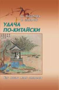 Udacha po-kitajski: kak chitat jazyk simvolov