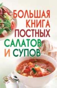 Bolshaja kniga postnykh salatov i supov