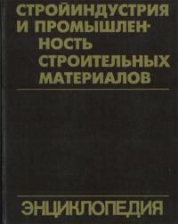 Strojindustrija i promyshlennost stroitelnykh materialov: Entsiklopedija.