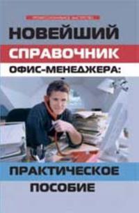 Novejshij spravochnik ofis-menedzhera: prakticheskoe posobie