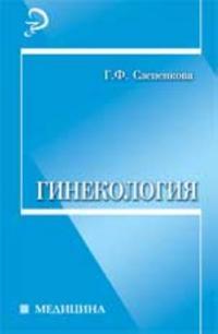 Ginekologija:ucheb.posobie