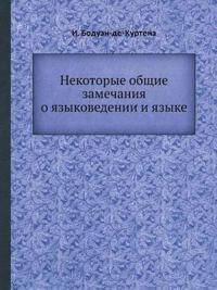 Nekotorye Obschie Zamechaniya O Yazykovedenii I Yazyke
