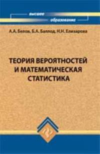 Teorija verojatnostej i matematicheskaja statistika: uchebnik