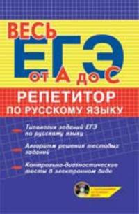 Repetitor po russkomu jazyku + CD