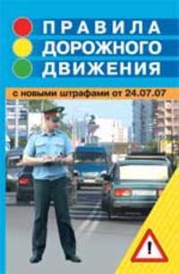 Pravila dorozhnogo dvizhenija: s novymi shtrafami ot 24.07.07. - Izd. 3-e