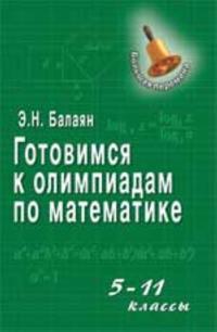 Gotovimsja k olimpiadam po matematike: 5-11 klassy. - Izd. 2-e