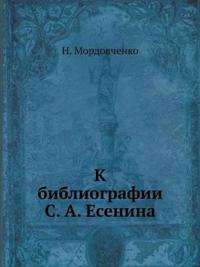K Bibliografii S. A. Esenina