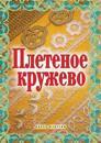 Pletenoe Kruzhevo