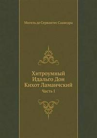 Hitroumnyj Idal'go Don Kihot Lamanchskij Chast' I