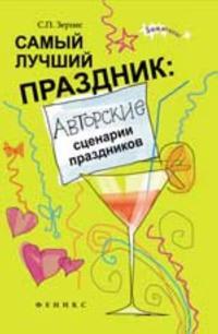 Samyj luchshij prazdnik: avtorskie stsenarii prazdnikov