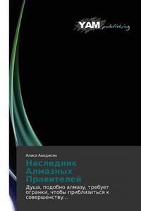 Naslednik Almaznykh Praviteley