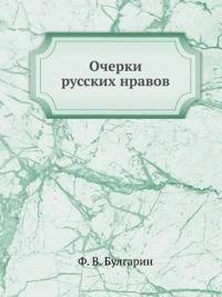 Ocherki Russkih Nravov