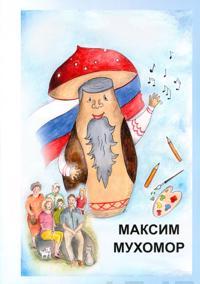 Maksim Muhomor. Sisältää laulut CD:n