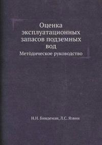 Otsenka Ekspluatatsionnyh Zapasov Podzemnyh Vod Metodicheskoe Rukovodstvo