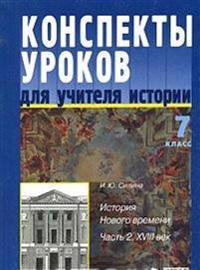Konspekty Urokov Dlya Uchitelya Istorii. 7 Klass. Istoriya Novogo Vremeni. V 2 Chastyah. Chast' 2. XVIII Vek