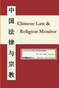 Chinese Law and Religion Monitor 07-12 / 2011