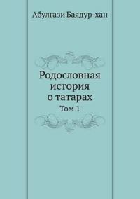 Rodoslovnaya Istoriya O Tatarah Tom 1