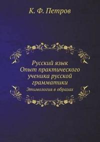 Russkij Yazyk. Opyt Prakticheskogo Uchenika Russkoj Grammatiki Etimologiya V Obrazah