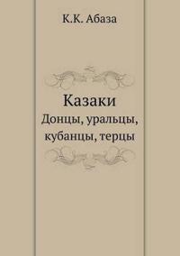 Kazaki Dontsy, Ural'tsy, Kubantsy, Tertsy