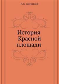 Istoriya Krasnoj Ploschadi