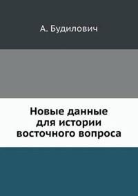 Novye Dannye Dlya Istorii Vostochnogo Voprosa