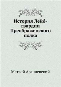Istoriya Lejb-Gvardii Preobrazhenskogo Polka