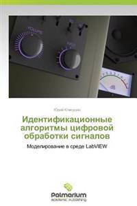 Identifikatsionnye Algoritmy Tsifrovoy Obrabotki Signalov