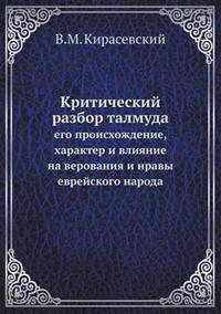 Kriticheskij Razbor Talmuda Ego Proishozhdenie, Harakter I Vliyanie Na Verovaniya I Nravy Evrejskogo Naroda