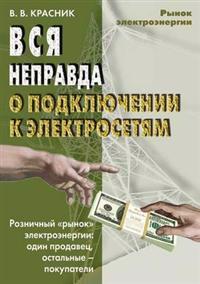 Vsya Nepravda O Podklyuchenii K Elektrosetyam