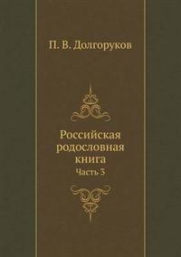 Rossijskaya Rodoslovnaya Kniga Chast 3