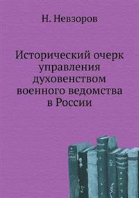 Istoricheskij Ocherk Upravleniya Duhovenstvom Voennogo Vedomstva V Rossii