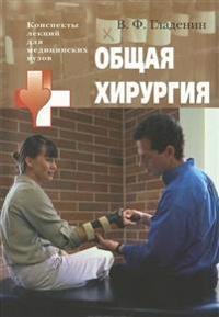 Obschaya Hirurgiya