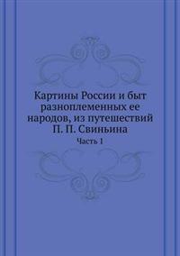 Kartiny Rossii I Byt Raznoplemennyh Ee Narodov, Iz Puteshestvij P. P. Svin'ina. Chast' 1