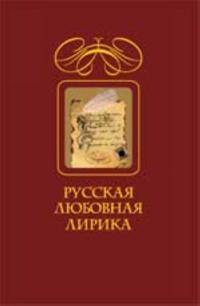 Russkaja ljubovnaja lirika