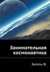 Zanimatel'naya Kosmonavtika