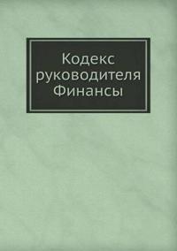 Kodeks Rukovoditelya. Finansy
