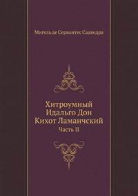Hitroumnyj Idal'go Don Kihot Lamanchskij Chast' II