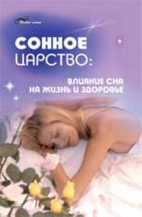 Sonnoe tsarstvo: vlijanie sna na zhizn i zdorove