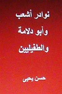 Nawadir Ash'ab Wa Abu Dulama Wat Tufayliyyeen