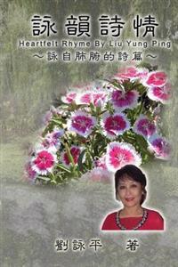 The Heartfelt Rhyme by Liu Yung Ping
