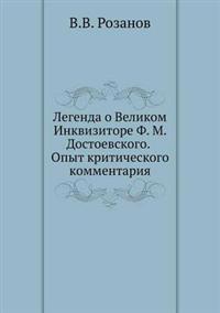 Legenda O Velikom Inkvizitore F. M. Dostoevskogo. Opyt Kriticheskogo Kommentariya