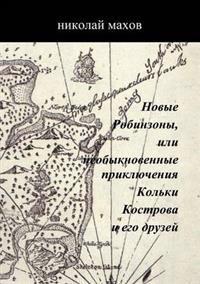 Novye Robinzony, Ili Neobyknovennye Priklyucheniya Kol'ki Kostrova I Ego Druzej